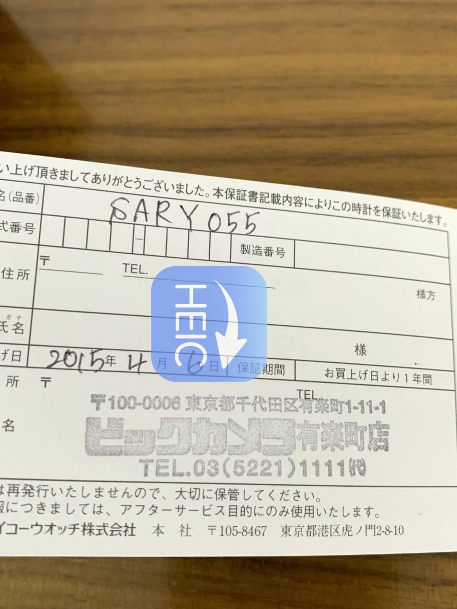 SEIKOセイコー プレサージュ メカニカル SARY055 美品_画像8
