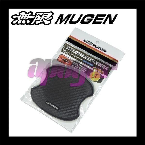 無限 MUGEN ドアハンドルプロテクター (Mサイズ/2枚入り/1セット) フロント ステップワゴン RP1/RP2/RP3/RP4/5 送料無料 08P48-XG8-K0S0-M_画像2