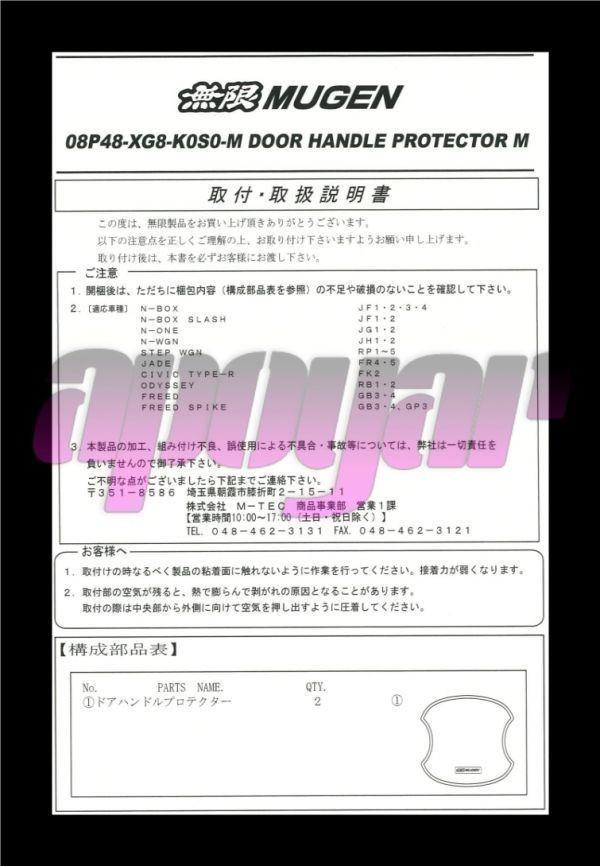 無限 MUGEN ドアハンドルプロテクター (Mサイズ/2枚入り/1セット) フロント ステップワゴン RP1/RP2/RP3/RP4/5 送料無料 08P48-XG8-K0S0-M_画像4