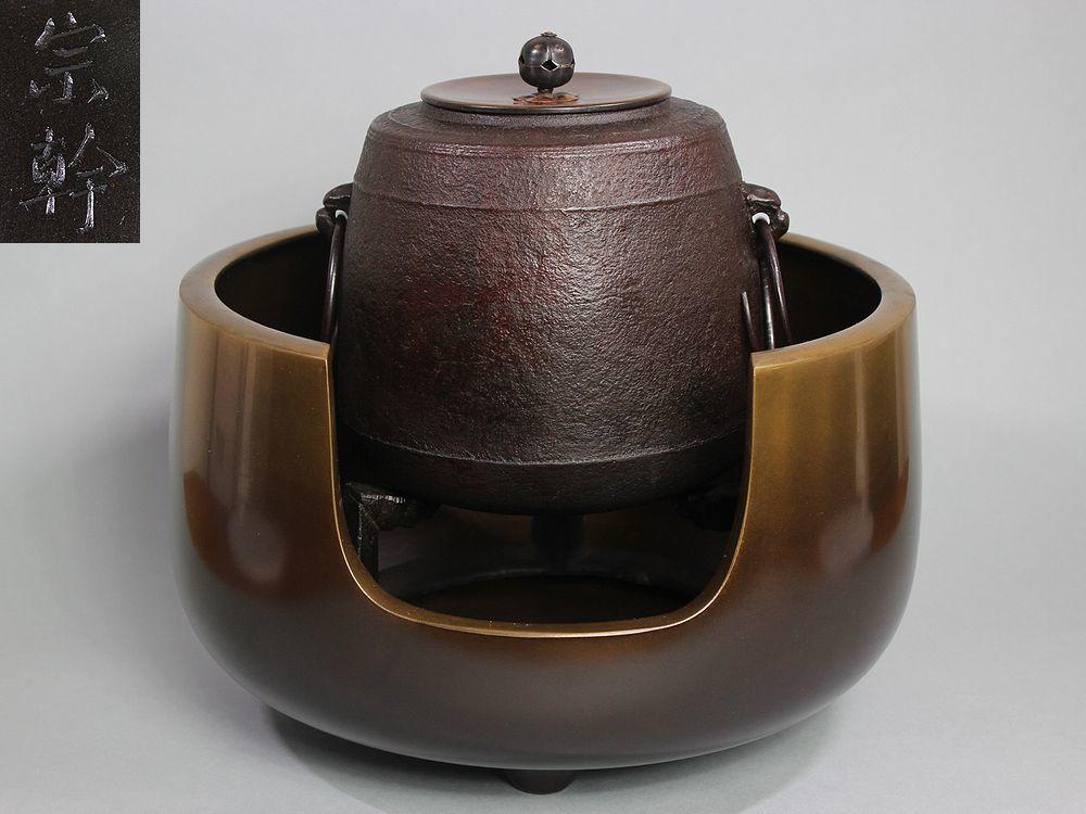風炉師 秋元宗幹 銅風炉 斑紫銅蓋鉄茶釜 釜鐶 鉄製五徳付 茶道具