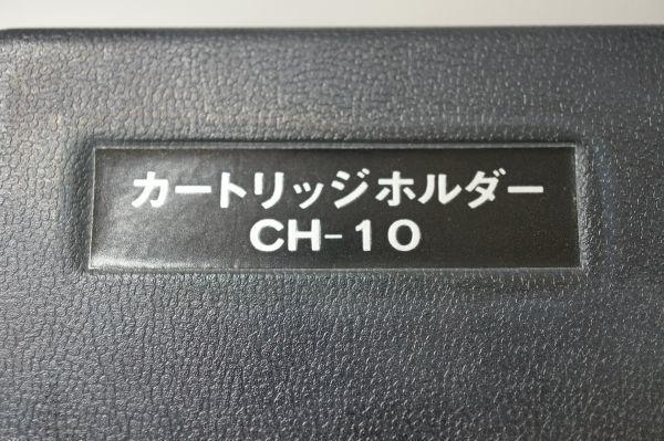 A026306F】カートリッジホルダー CH-10 収納スポンジ 難有り_画像2
