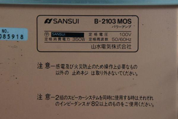 A0300サ14G] SANSUI サンスイ B-2103 MOS VINTAGE パワーアンプ_画像8