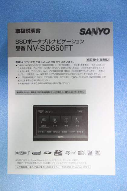 ★☆★ 地デジフルセグ内蔵 ゴリラ NV-SD650FT ポータブルナビ6.2V型 中古美品 ☆★☆_画像3