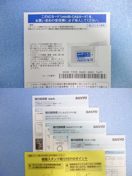 ★☆★ 地デジフルセグ内蔵 ゴリラ NV-SD650FT ポータブルナビ6.2V型 中古美品 ☆★☆_画像2