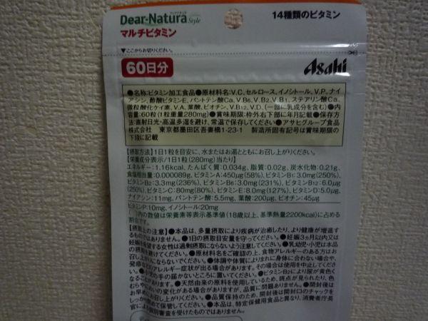 Dear-Natura Style ディアナチュラ マルチビタミン ★ アサヒ Asahi ◆ 1個 60粒 60日分 栄養機能食品 サプリメント 無香料・保存料無添加_画像3