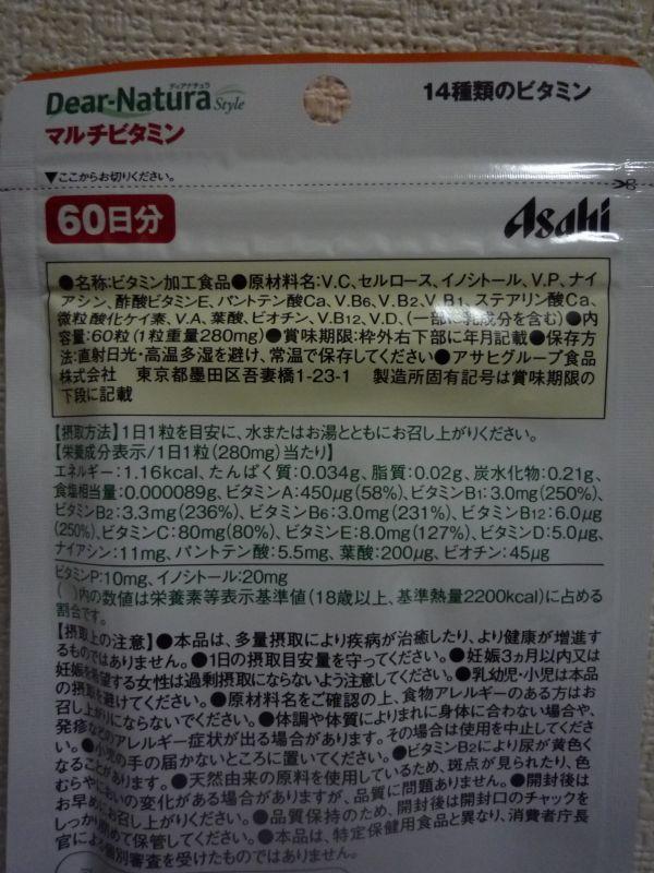 Dear-Natura Style ディアナチュラ マルチビタミン ★ アサヒ Asahi ◆ 1個 60粒 60日分 栄養機能食品 サプリメント 無香料・保存料無添加_画像2