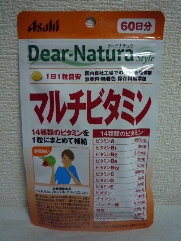 Dear-Natura Style ディアナチュラ マルチビタミン ★ アサヒ Asahi ◆ 1個 60粒 60日分 栄養機能食品 サプリメント 無香料・保存料無添加_画像1