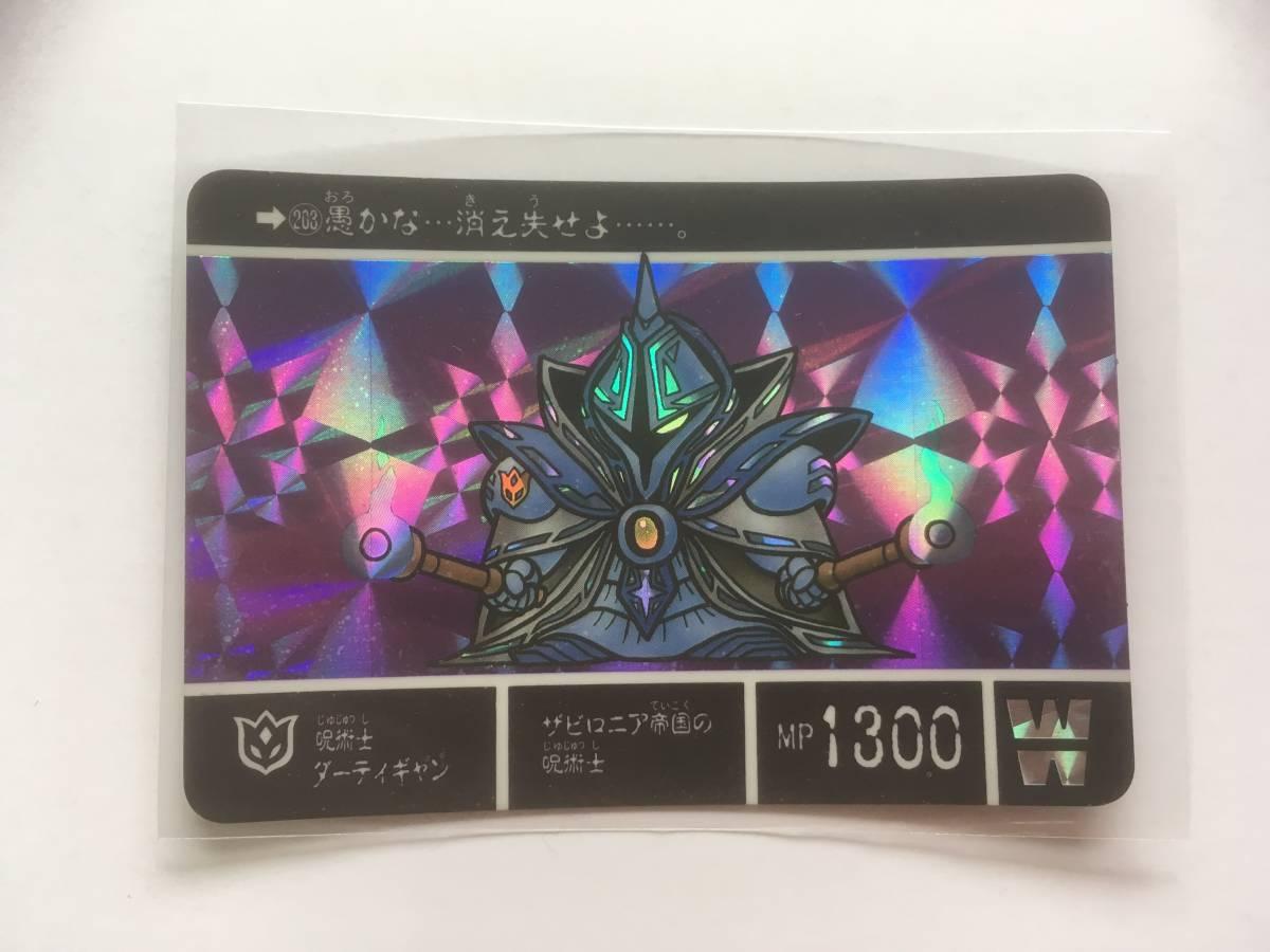 カードダス SDガンダム外伝 ヴァトラスの剣 No.203 呪術士ダーティギャン