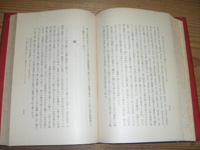 KB <ゲーテ> 木村謹治 八坂淺太郎 弘文堂書房 古本 古書_画像7