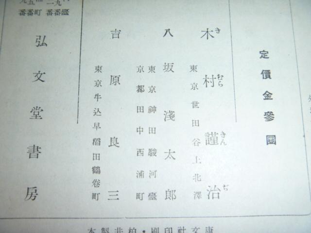 KB <ゲーテ> 木村謹治 八坂淺太郎 弘文堂書房 古本 古書_画像9