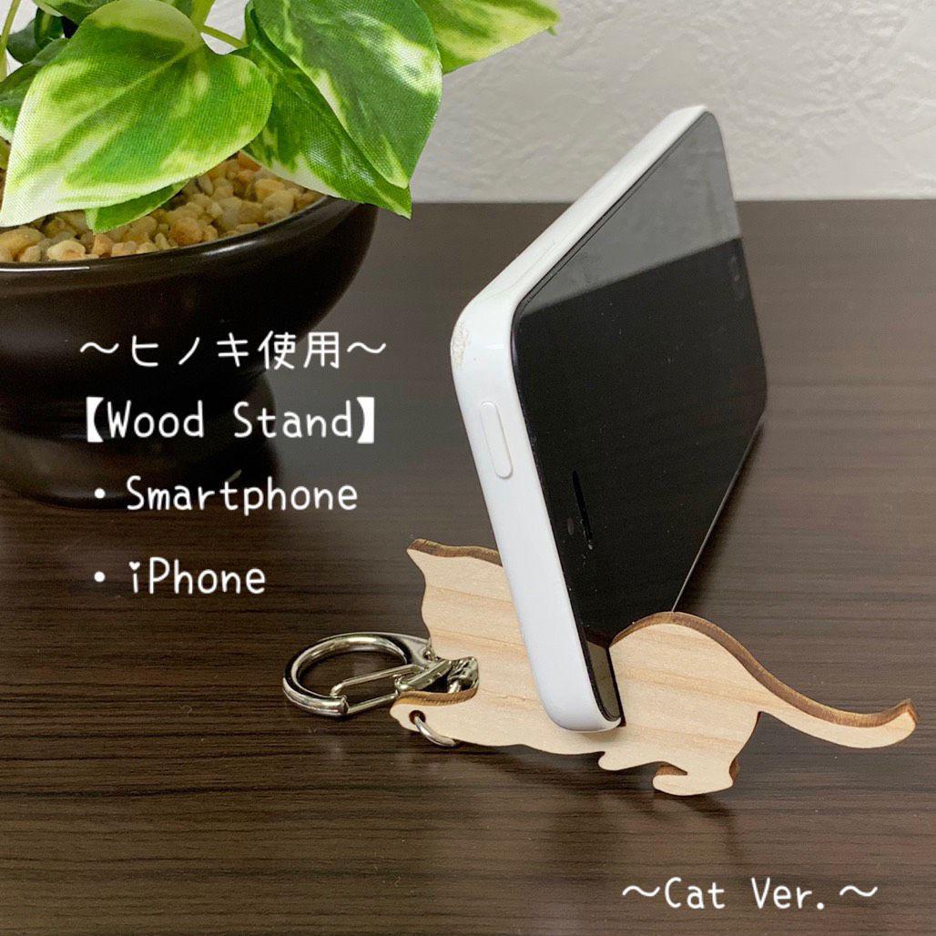Wood スマートフォン スタンド 猫キーホルダー ねこ ネコ (Cat Ver.)【ヒノキ使用】送料無料 _画像1