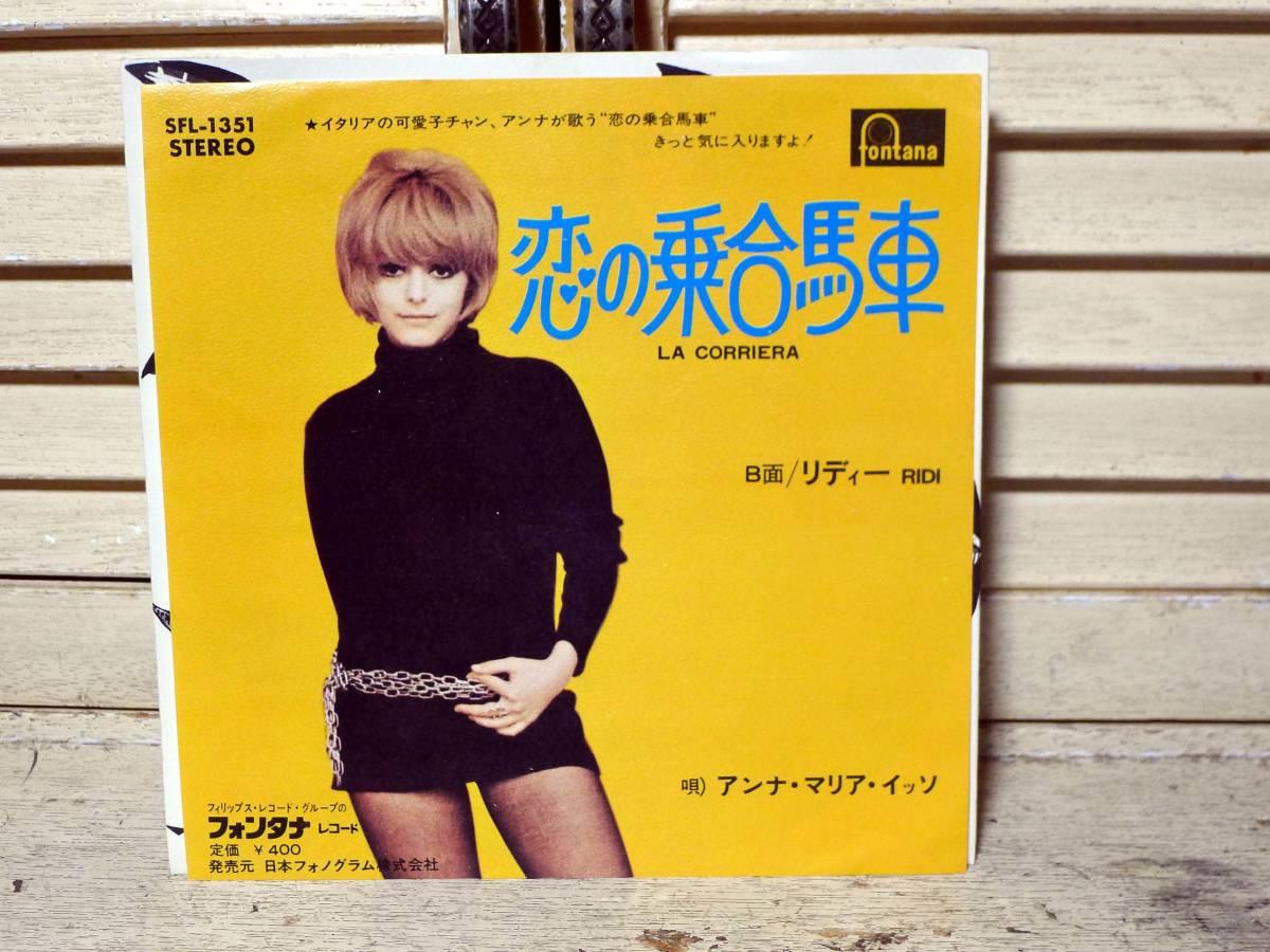 アンナ・マリア・イッソ~恋の乗合馬車/リディー、「EP」
