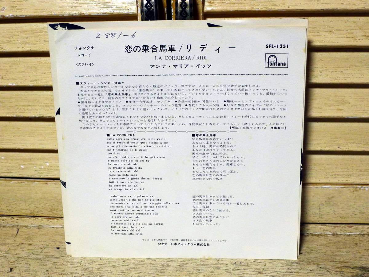 アンナ・マリア・イッソ~恋の乗合馬車/リディー、「EP」_画像2