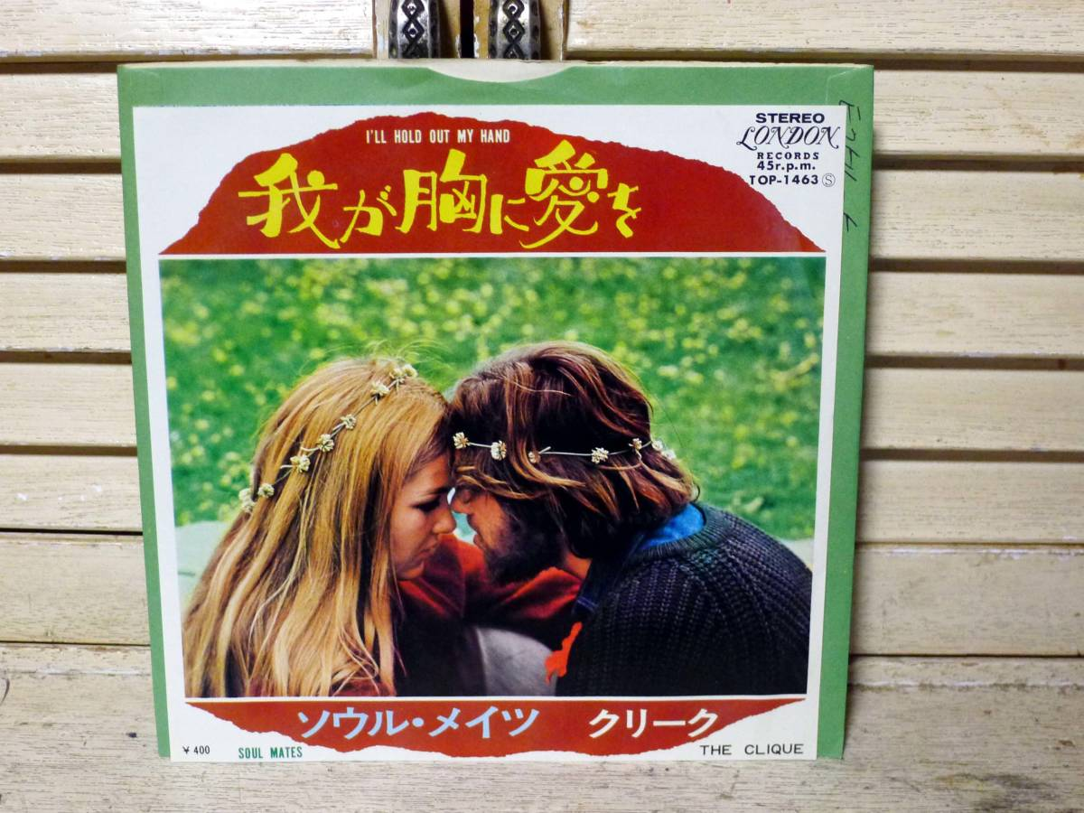 クリーク~我が胸に愛を/ソウル・メイツ、ソフト・ロックの隠れた名盤「EP」