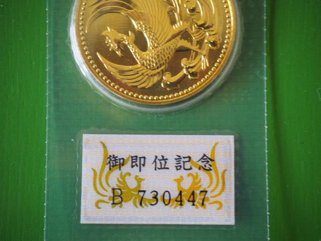 天皇陛下御即位記念 10万円金貨 未開封・未使用 H2年発行_画像3
