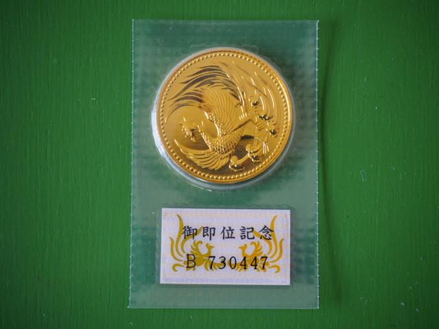 天皇陛下御即位記念 10万円金貨 未開封・未使用 H2年発行