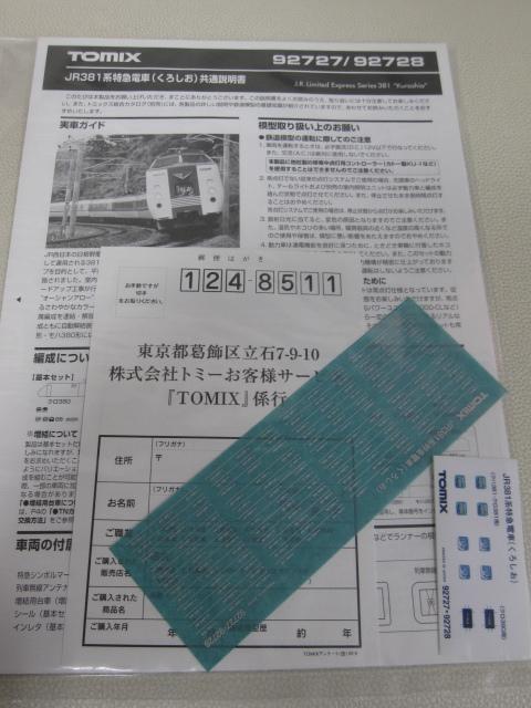 鉄道模型 TOMIX トミックス JR381系 特急電車(くろしお) 92727 基本セット + 92728 増結セット Nゲージ_画像8