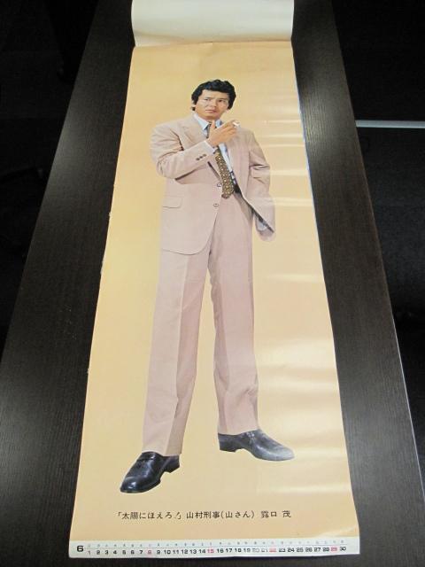 カレンダー 日本テレビ 太陽にほえろ 1975年 上半期カレンダー 7枚綴り 石原裕次郎他 難あり!_画像7