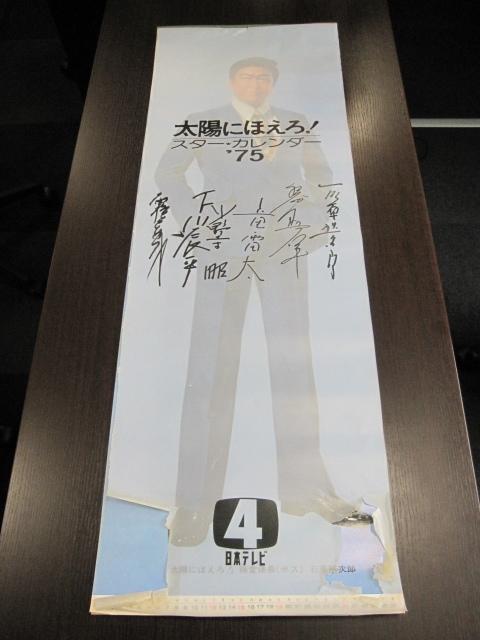 カレンダー 日本テレビ 太陽にほえろ 1975年 上半期カレンダー 7枚綴り 石原裕次郎他 難あり!