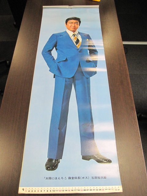 カレンダー 日本テレビ 太陽にほえろ 1975年 上半期カレンダー 7枚綴り 石原裕次郎他 難あり!_画像2