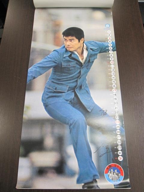 カレンダー 日本テレビ 太陽にほえろ 1975年 下半期カレンダー 7枚綴り 石原裕次郎他 _画像4