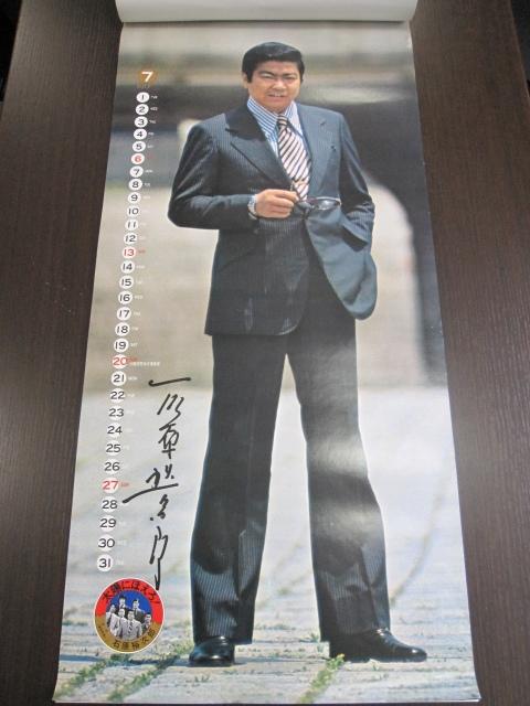 カレンダー 日本テレビ 太陽にほえろ 1975年 下半期カレンダー 7枚綴り 石原裕次郎他 _画像3