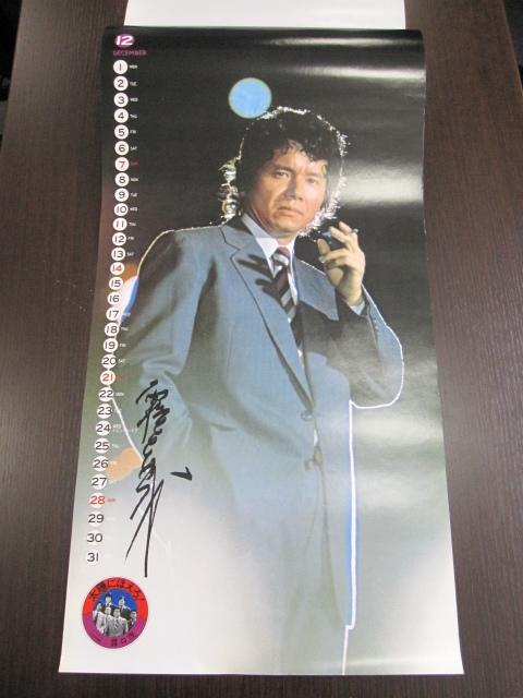 カレンダー 日本テレビ 太陽にほえろ 1975年 下半期カレンダー 7枚綴り 石原裕次郎他 _画像8