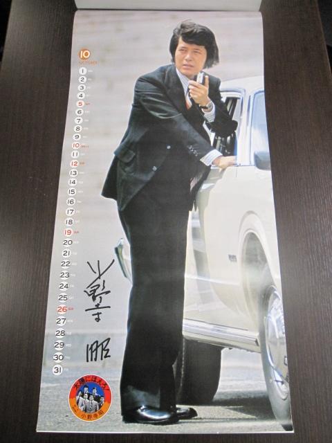カレンダー 日本テレビ 太陽にほえろ 1975年 下半期カレンダー 7枚綴り 石原裕次郎他 _画像6