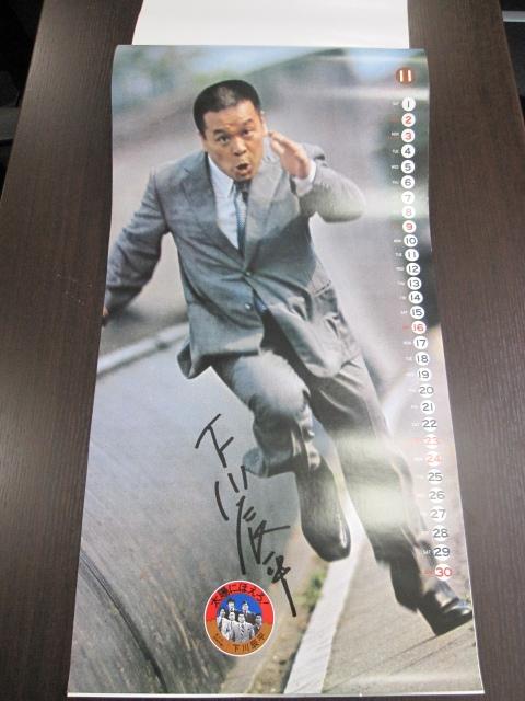 カレンダー 日本テレビ 太陽にほえろ 1975年 下半期カレンダー 7枚綴り 石原裕次郎他 _画像7