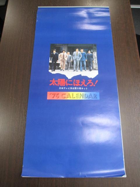 カレンダー 日本テレビ 太陽にほえろ 1975年 下半期カレンダー 7枚綴り 石原裕次郎他