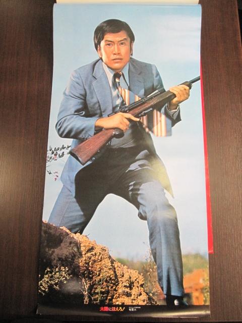 カレンダー 日本テレビ 太陽にほえろ 1976年 年間カレンダー 8枚綴り 石原裕次郎他_画像9