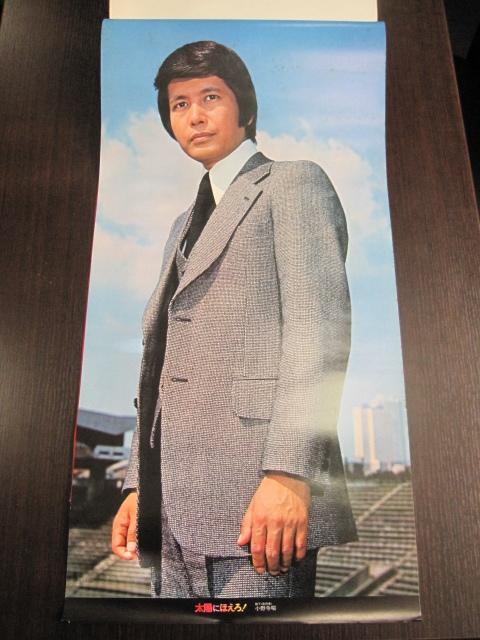 カレンダー 日本テレビ 太陽にほえろ 1976年 年間カレンダー 8枚綴り 石原裕次郎他_画像10