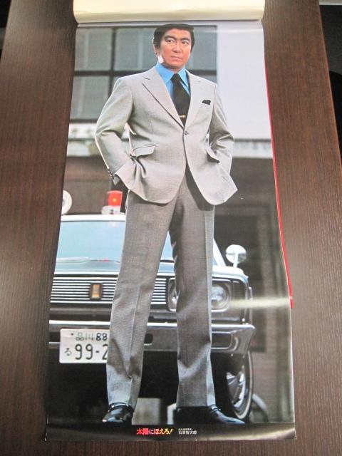 カレンダー 日本テレビ 太陽にほえろ 1976年 年間カレンダー 8枚綴り 石原裕次郎他_画像4