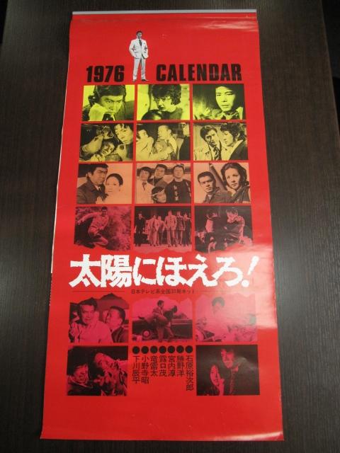 カレンダー 日本テレビ 太陽にほえろ 1976年 年間カレンダー 8枚綴り 石原裕次郎他