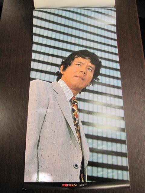 カレンダー 日本テレビ 太陽にほえろ 1976年 年間カレンダー 8枚綴り 石原裕次郎他_画像8