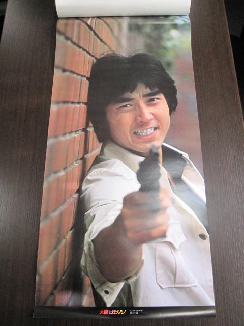 カレンダー 日本テレビ 太陽にほえろ 1976年 年間カレンダー 8枚綴り 石原裕次郎他_画像7