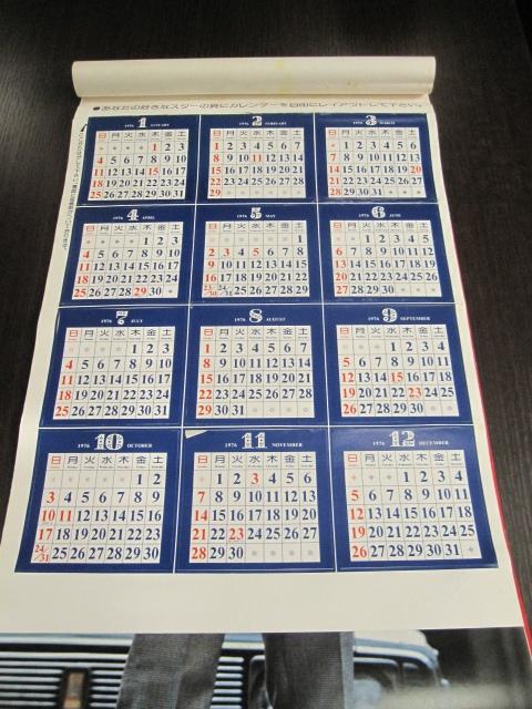 カレンダー 日本テレビ 太陽にほえろ 1976年 年間カレンダー 8枚綴り 石原裕次郎他_画像2