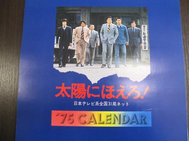 カレンダー 日本テレビ 太陽にほえろ 1975年 下半期カレンダー 7枚綴り 石原裕次郎他 _画像2