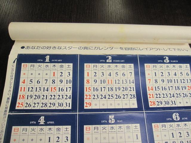 カレンダー 日本テレビ 太陽にほえろ 1976年 年間カレンダー 8枚綴り 石原裕次郎他_画像3