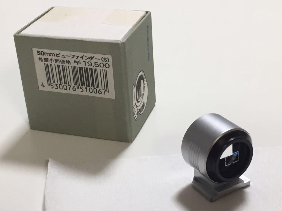 フォクトレンダー Voigtlander 50mm 光学 ビューファインダー 等倍 シルバー 極上美品 コシナ ベッサTやバルナックライカに_画像6