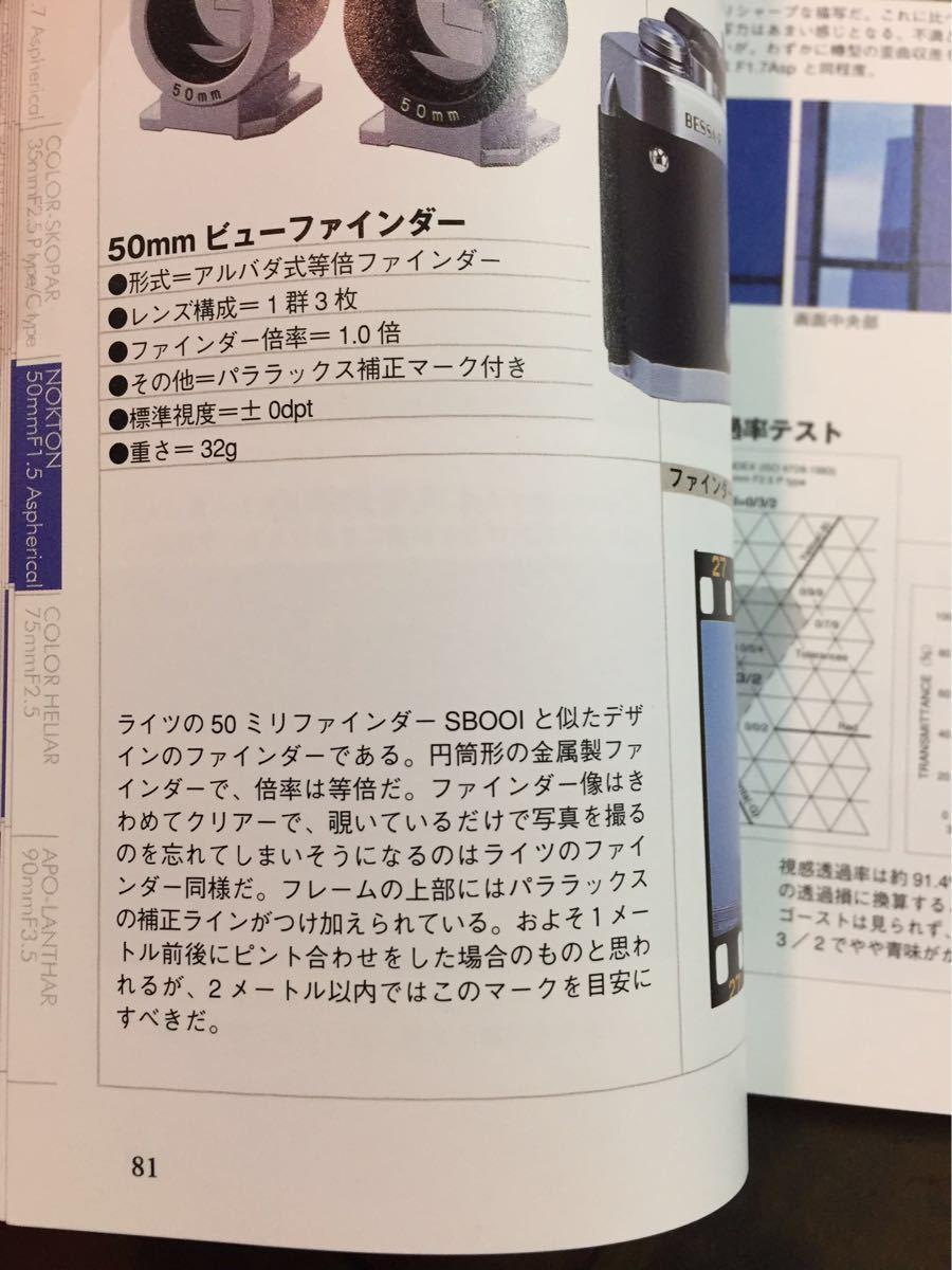 フォクトレンダー Voigtlander 50mm 光学 ビューファインダー 等倍 シルバー 極上美品 コシナ ベッサTやバルナックライカに_こちらの雑誌は付属しません。