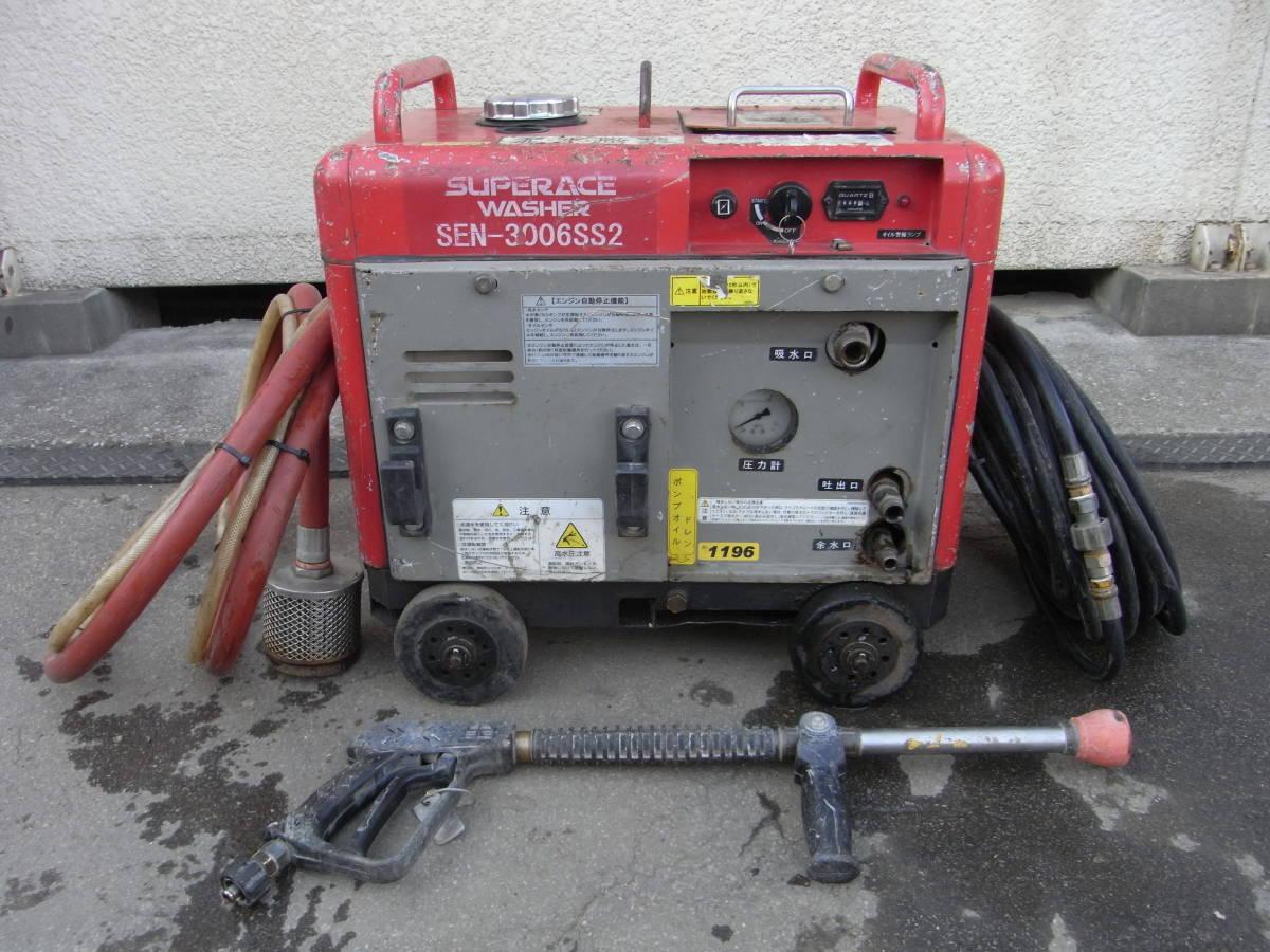 防音エンジン高圧洗浄機 圧力60kgf/cm2 スーパー工業 SEN-3006SS2 フルセット #1196/1215