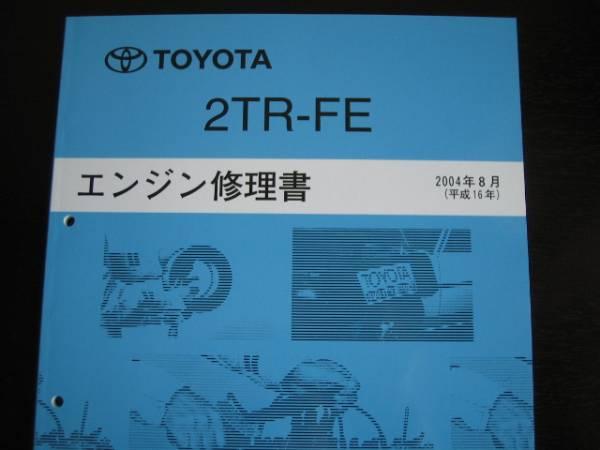 .最安値★200系ハイエース【2TR-FEエンジン修理書】★送料無料_画像1