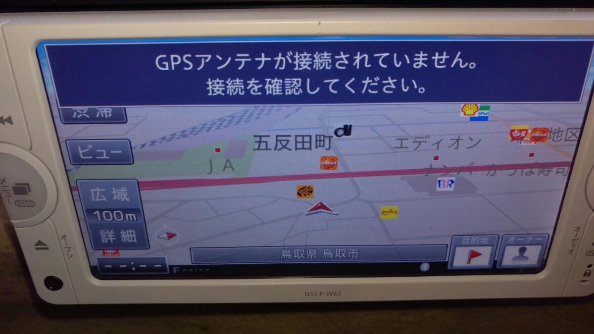 トヨタ純正ワンセグ内蔵SDナビ NSCP-W62 新品フィルムアンテナ Bluetooth機能_画像4