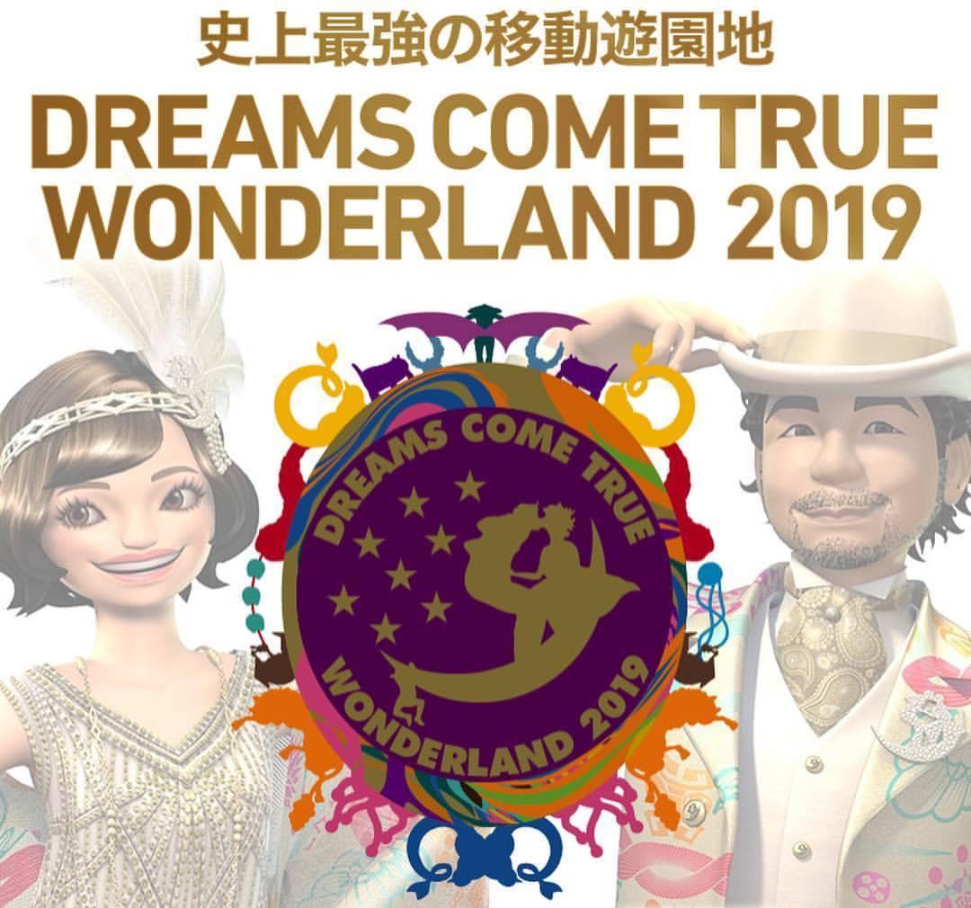 史上最強の移動遊園地 DREAMS COME TRUE WONDERLAND 2019ペアーチケット