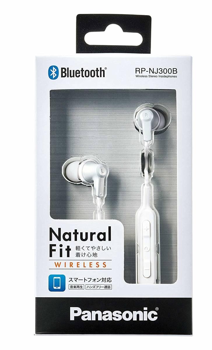 ★新品送料無料 Panasonic カナル型ワイヤレスイヤホン Bluetooth対応 ホワイト RP-NJ300B-K-W パナソニック白_画像7