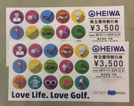 PGMパシフィックゴルフ株主優待券 3,500円 2019年12月末まで(2枚セット)