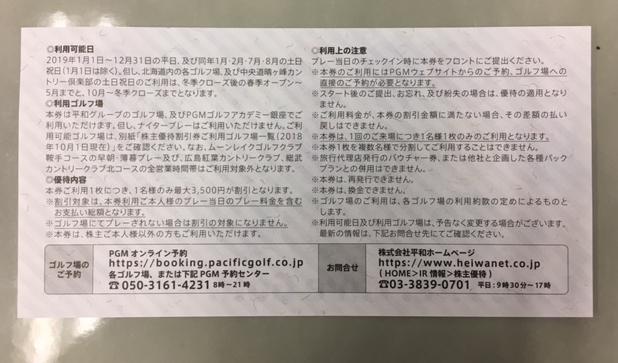 PGMパシフィックゴルフ株主優待券 3,500円 2019年12月末まで(2枚セット)_画像2