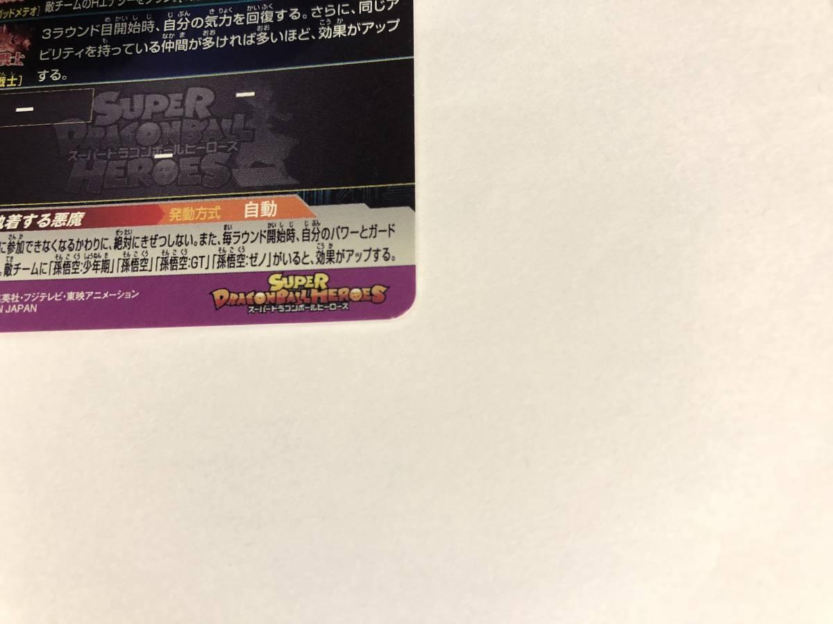 スーパードラゴンボールヒーローズ ユニバースミッション UM4弾 UR ブロリー UM4-075 中古 引退 多数出品中_画像5