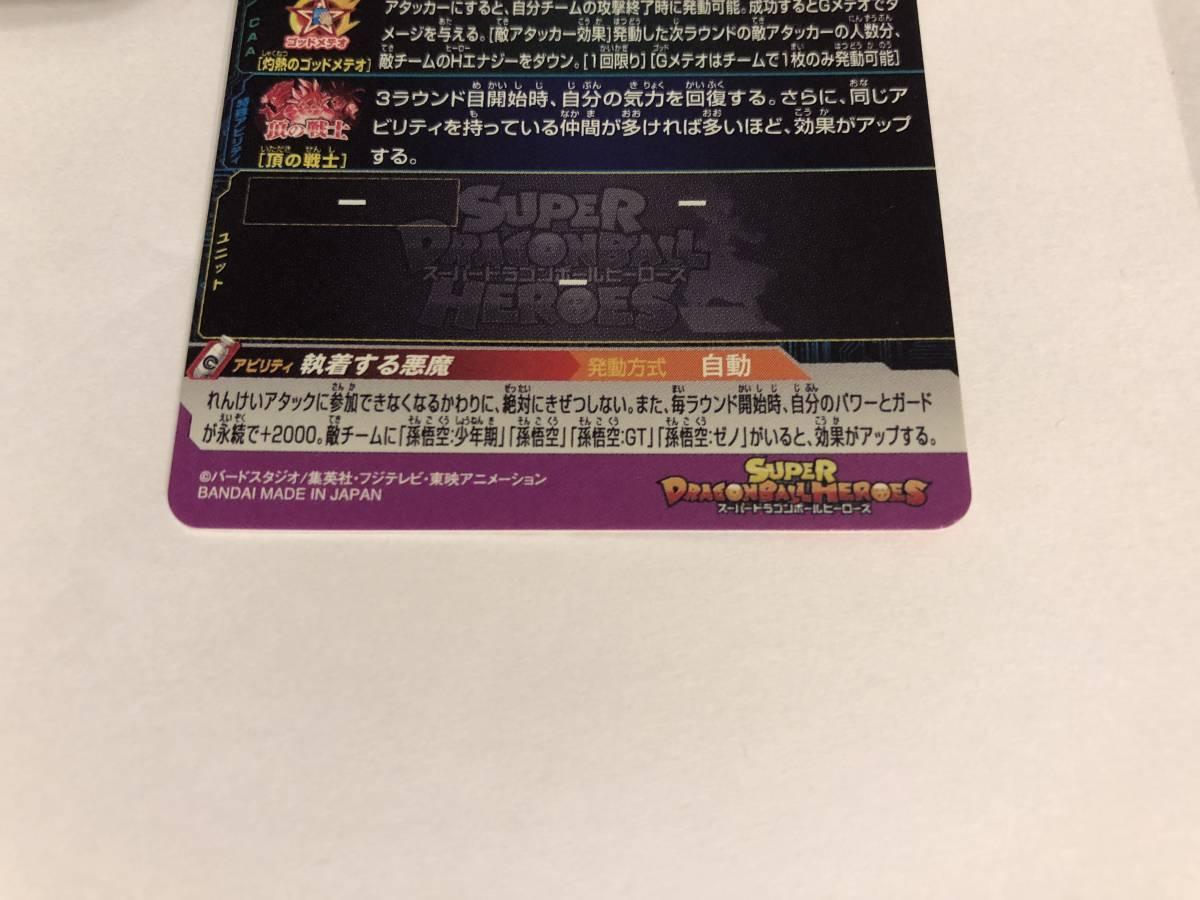 スーパードラゴンボールヒーローズ ユニバースミッション UM4弾 UR ブロリー UM4-075 中古 引退 多数出品中_画像4